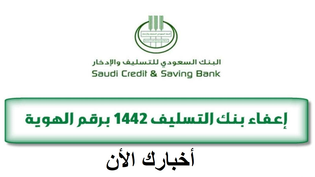 Steps to apply for an exemption from the Credit Bank